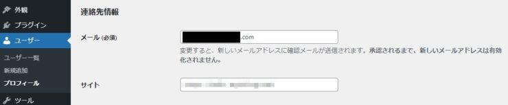 【WP】ワードプレスから2件のメールが来る理由!
