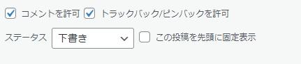 【WP】コメント欄が無くなった