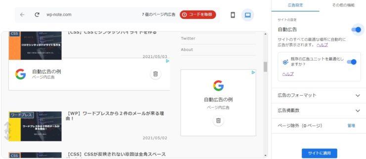 【アドセンス】サイトの追加申請に落選!
