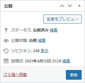 【WP】不要なリビジョンをphpMyAdminで削除する