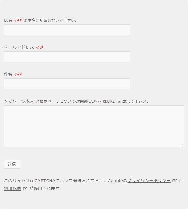 【WPプラグイン】Contact Form 7の利用を止めた