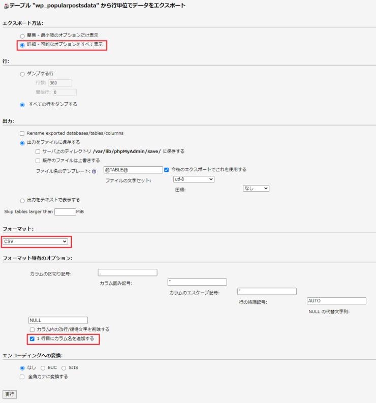 【SQL】WordPress Popular Postsのアクセスデータを取り出して自作の人気ランキングに取り込む